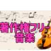 著作権フリーなクラシック音楽がダウンロードできるサイト